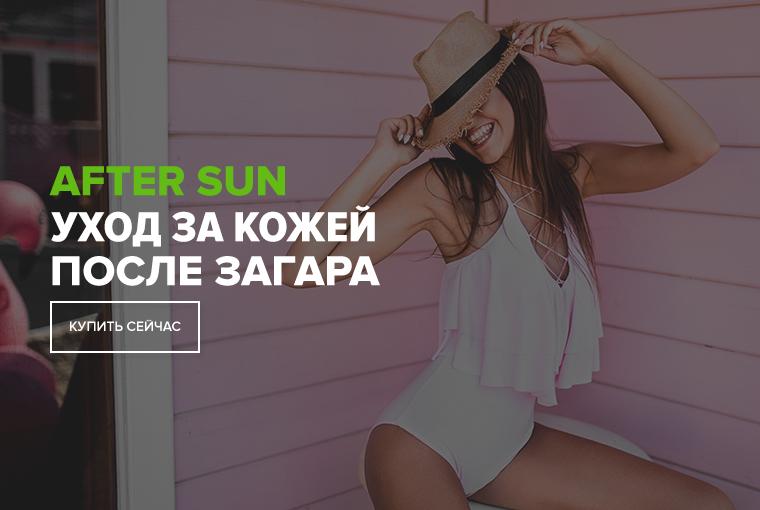 Супер успокаивающий и охлаждающий крем после загара After Sun