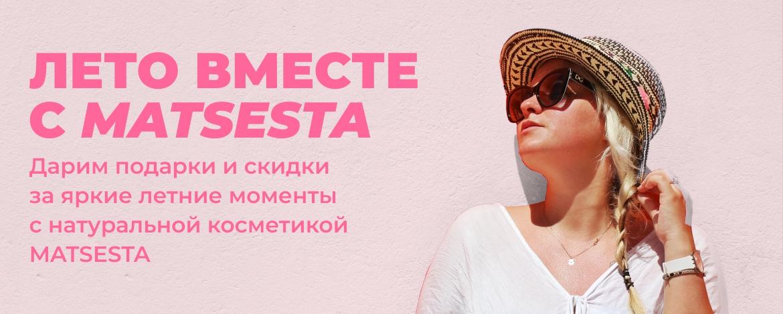 Лето вместе с Matsesta