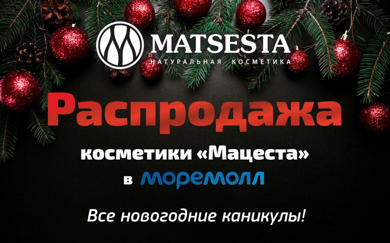 РАСПРОДАЖА КОСМЕТИКИ MATSESTA В МОРЕМОЛЛ (СОЧИ)