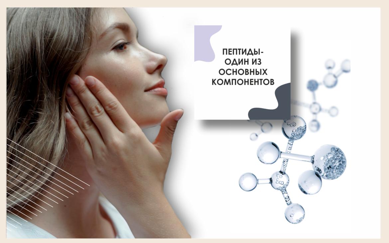 Пептиды – один из основных компонентов в косметике.