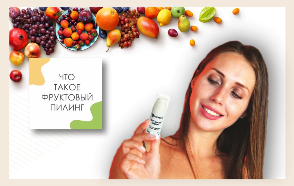 Что такое фруктовый пилинг