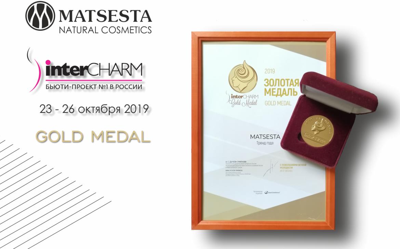 Золотая медаль interSHARM 2019
