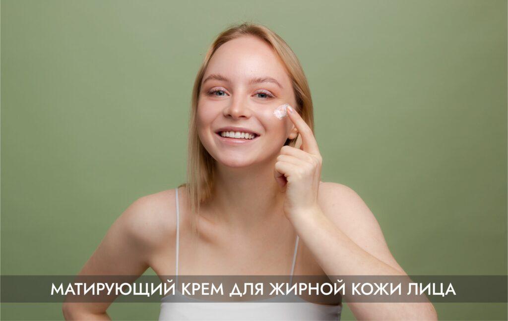 Матирующий крем для жирной кожи лица